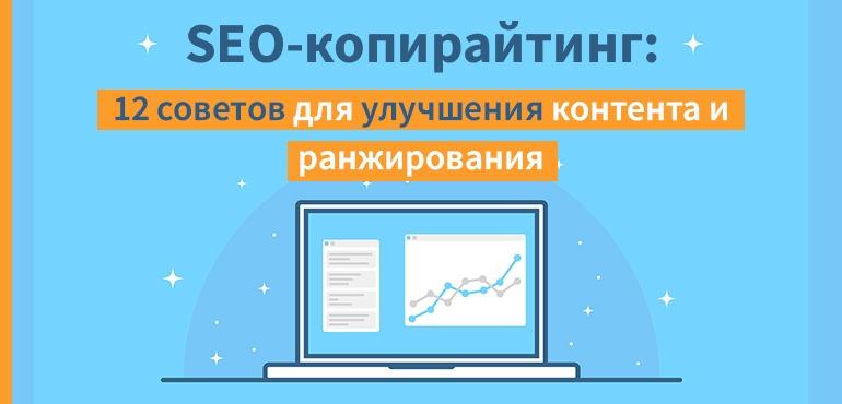 SEO-копирайтинг 12 советов для улучшения контента и ранжирования